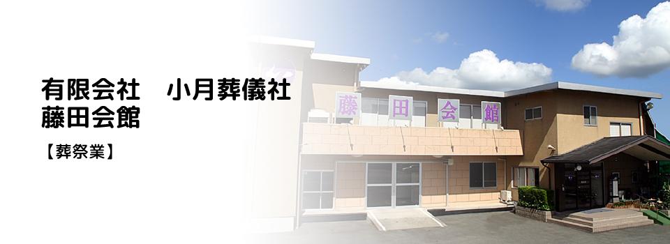 山口県下関市清末町にある、葬祭業「有限会社 小月葬儀社・藤田会館」です。